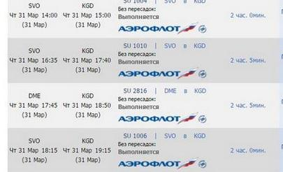 aeroflot tickets