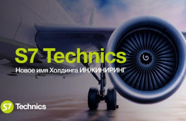 S7 Technics hopes its new name will make more sense to potential customers