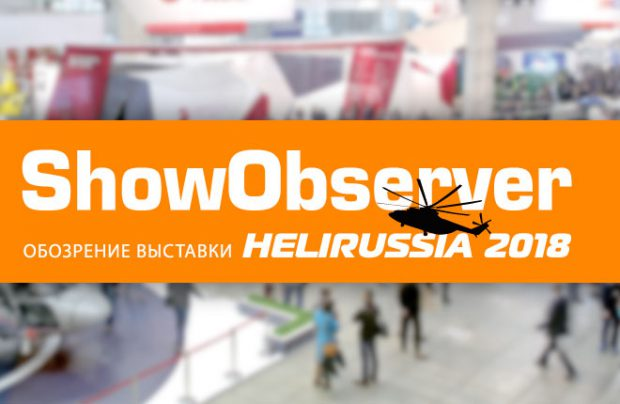 HeliRussia and Show Observer renew partnership